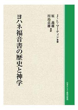 ヨハネ福音書の歴史と神学(オンデマンド版)