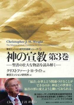 神の宣教 第3巻 ─聖書の壮大な物語を読み解く─