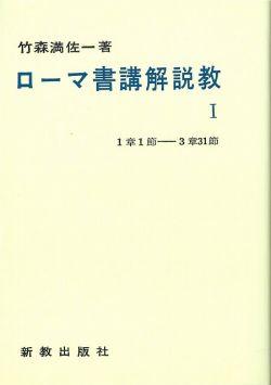 ローマ書講解説教1(オンデマンド版)