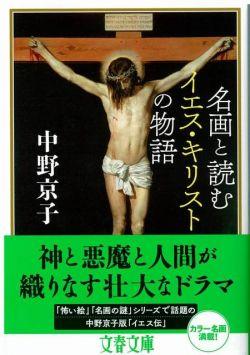 文春文庫 名画と読むイエス・キリストの物語