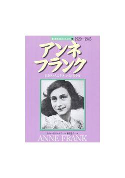 愛と勇気をあたえた人びと5 アンネ・フランク 日記とともに生きつづける少女