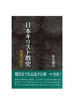 日本キリスト教史 年表で読む