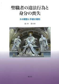 聖職者の違法行為と身分の喪失 その類型と手続き規則