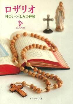 ロザリオ 神のいつくしみ神秘 (小冊子)