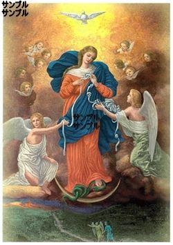 イタリア製 ポストカード 「結び目を解く聖母マリア」