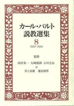 カール・バルト説教選集08巻 1932~1934年