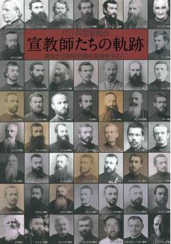 パリ外国宣教会 宣教師たちの軌跡