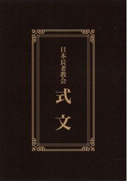日本長老教会 式文