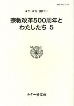 ルター研究 別冊4号 宗教改革500周年とわたしたち 5