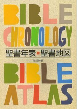 聖書年表・聖書地図