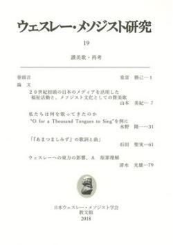 ウェスレー・メソジスト研究 第19号