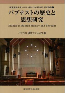 バプテストの歴史と思想研究 関東学院大学 キリスト教と文化研究所 研究論集2