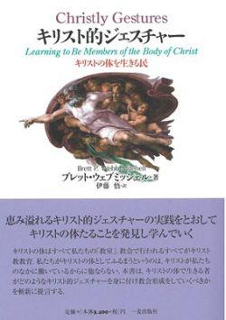 キリスト的ジェスチャー キリストの体を生きる民