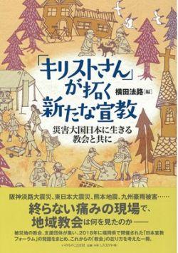 「キリストさん」が拓く新たな宣教 災害大国日本に生きる教会と共に