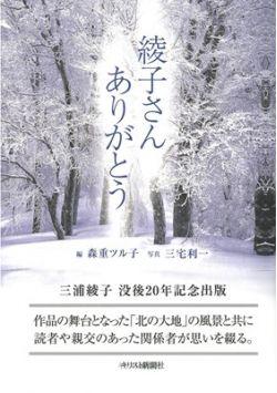 綾子さんありがとう