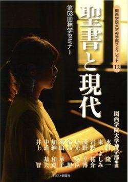 関西学院大学神学部ブックレット12 聖書と現代 第53回神学セミナー