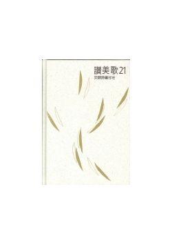 讃美歌21交読詩編付き/中型(特装版ハードカバー)