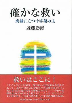 確かな救い 廃墟に立つ十字架の主
