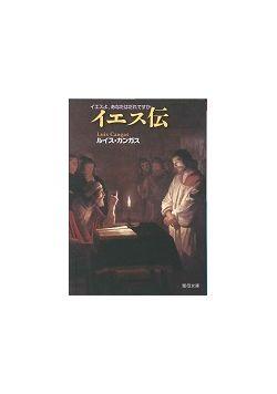 聖母文庫 イエス伝 イエスよ、あなたはだれですか
