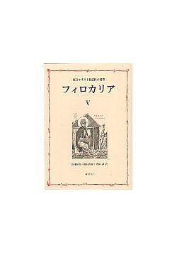 東方キリスト教霊性の精華 フィロカリア5
