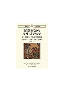 聖書学古典叢書 石器時代からキリスト教まで 唯一神教とその歴史的過程