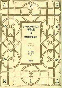 アウグスティヌス著作集03 初期哲学論集3 (オンデマンド版)