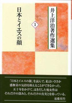 井上洋治著作選集1 日本とイエスの顔