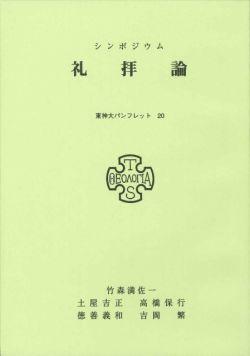 東京神学大学パンフレット20 礼拝論