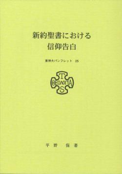 東京神学大学パンフレット25 新約聖書における信仰告白