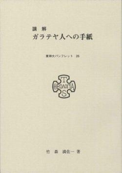 東京神学大学パンフレット26 講解ガラテヤ人への手紙