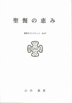 東京神学大学パンフレット37 聖餐の恵み