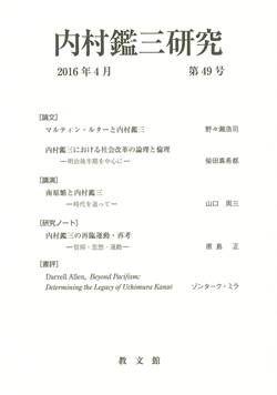 内村鑑三研究 第49号