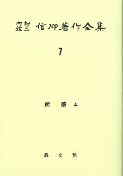 内村鑑三信仰著作全集07(オンデマンド版) 所感 上