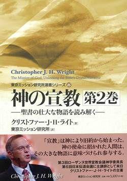 神の宣教 第2巻 ─聖書の壮大な物語を読み解く─