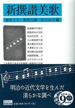 岩波文庫 新撰讃美歌
