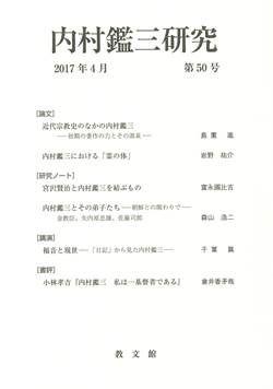 内村鑑三研究 第50号