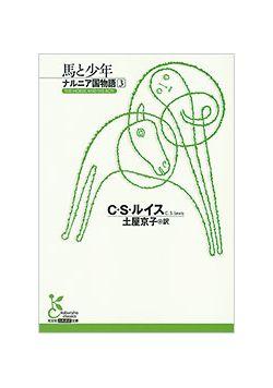 光文社古典新訳文庫 ナルニア国物語3 馬と少年