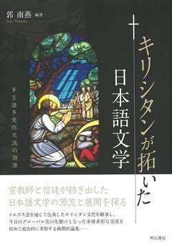 キリシタンが拓いた日本語文学