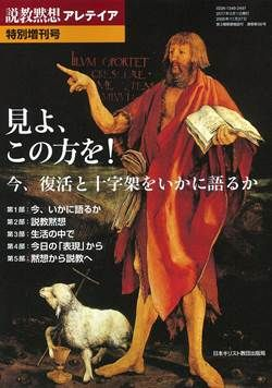 説教黙想アレテイア特別増刊号 見よ、この方を! 今、復活と十字架をいかに語るか