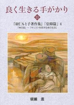 羽仁もと子著作集「信仰篇」4 良く生きるてがかり11