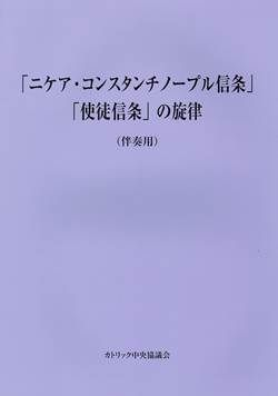 「ニケア・コンスタンチノープル信条」「使徒信条」の旋律(伴奏用)