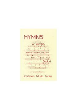 HYMNS for worship 初歩からさんびかがひけるまでのオルガンテキスト・ブック4