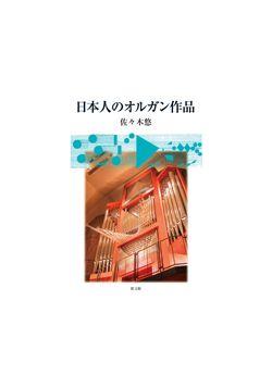 日本人のオルガン作品