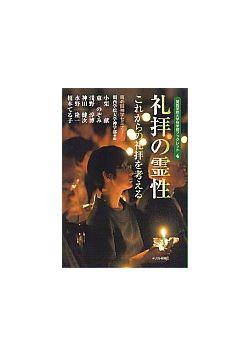 関西学院大学神学部ブックレット4 礼拝の霊性
