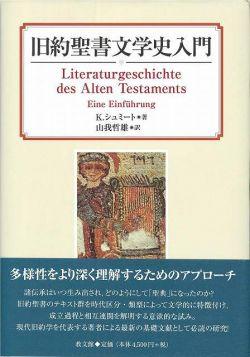 旧約聖書文学史入門
