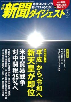 新聞ダイジェスト 2019年7月号 「平成」から「令和」へ 新天皇が即位