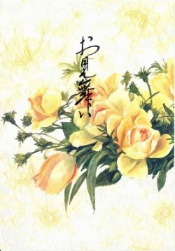 橋本不二子 聖句入りポストカード CD-283 「お見舞い」