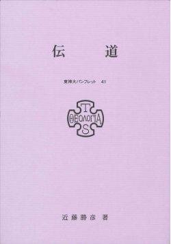 東京神学大学パンフレット41 伝道