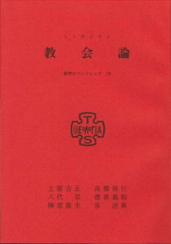 東京神学大学パンフレット19 教会論