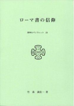東京神学大学パンフレット23 ローマ書の信仰